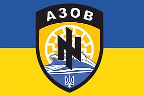Флаг АЗОВ - (0.9м*1.35м), фото 2
