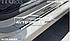 Накладки на внутренние пороги Дачия Логан II 2008-2012, фото 2