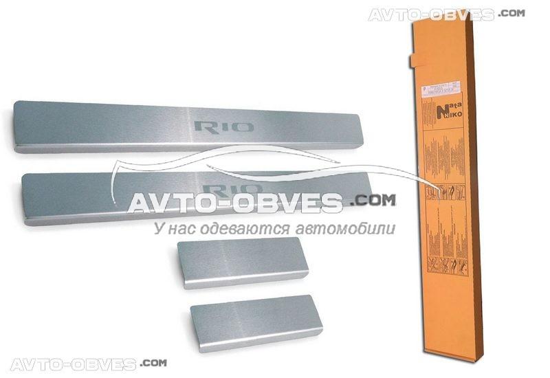 Накладки на внутренние пороги Киа Рио III тип - Стандарт