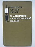 Французско-русский словарь по автоматике и вычислительной технике.