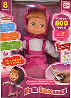 Интерактивная кукла Маша-сказочница с пультом управления.