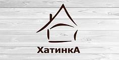 ХАТИНКА - строительство деревянных каркасных домов, бань, бытовок, беседок и других конструкций