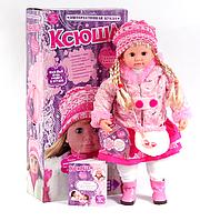 """Кукла """"Ксюша"""". Интерактивная большая кукла."""