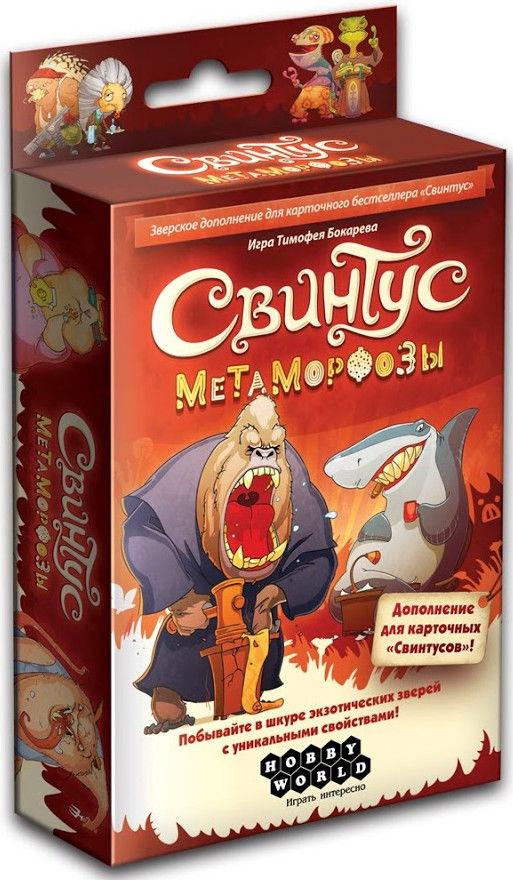 Настольная игра Свинтус. Метаморфозы