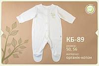 Комбинезоны для новорожденного из натурального коттона