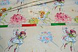 """Ткань хлопковая """"Цветочные феи"""" на фоне бежевых полосочек, № 557а, фото 2"""