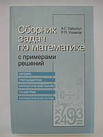 Гайштут А.Г., Ушаков Р.П. Сборник задач по математике с примерами решений.
