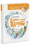 Если хочешь быть здоров. Серия «Детские энциклопедии с Чевостиком»
