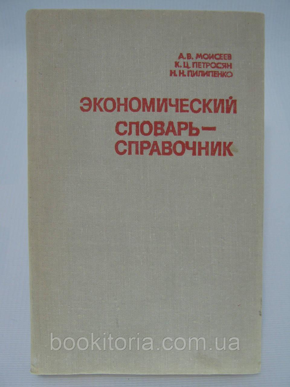 Моисеев А.В., Петросян К.Ц., Пилипенко Н.Н. Экономический словарь-справочник (б/у).