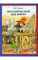 Свен Нурдквист: Механический Дед Мороз (Серия Петсон и Финдус)