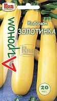 Семена Кабачок цуккини Золотинка 20 семян Riva