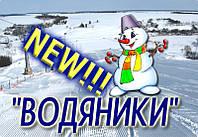 "Горнолыжный тур ""Водяники"""
