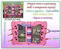 """Сказочная книжка """"Волшебные сказки"""" 33880Е"""
