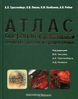 Трахтенберг А.Х. Атлас операций при злокачественных опухолях легкого, трахеи и средостения. Руководство