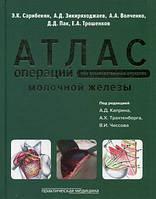 Сарибекян Э.К. Атлас операций при злокачественных опухолях молочной железы. Руководство