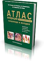 Чиссов В.И. Атлас операций при злокачественных опухолях пищевода и желудка