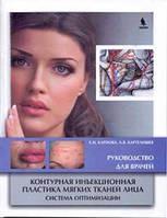 Карпова Е.И. Контурная инъекционная пластика мягких тканей лица