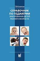 Капитан Т.В. Справочник по педиатрии. Заболевания детей раннего возраста