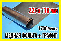 Радиатор медь 0.06mm с графитом 225x110mm медная фольга графен термопрокладка
