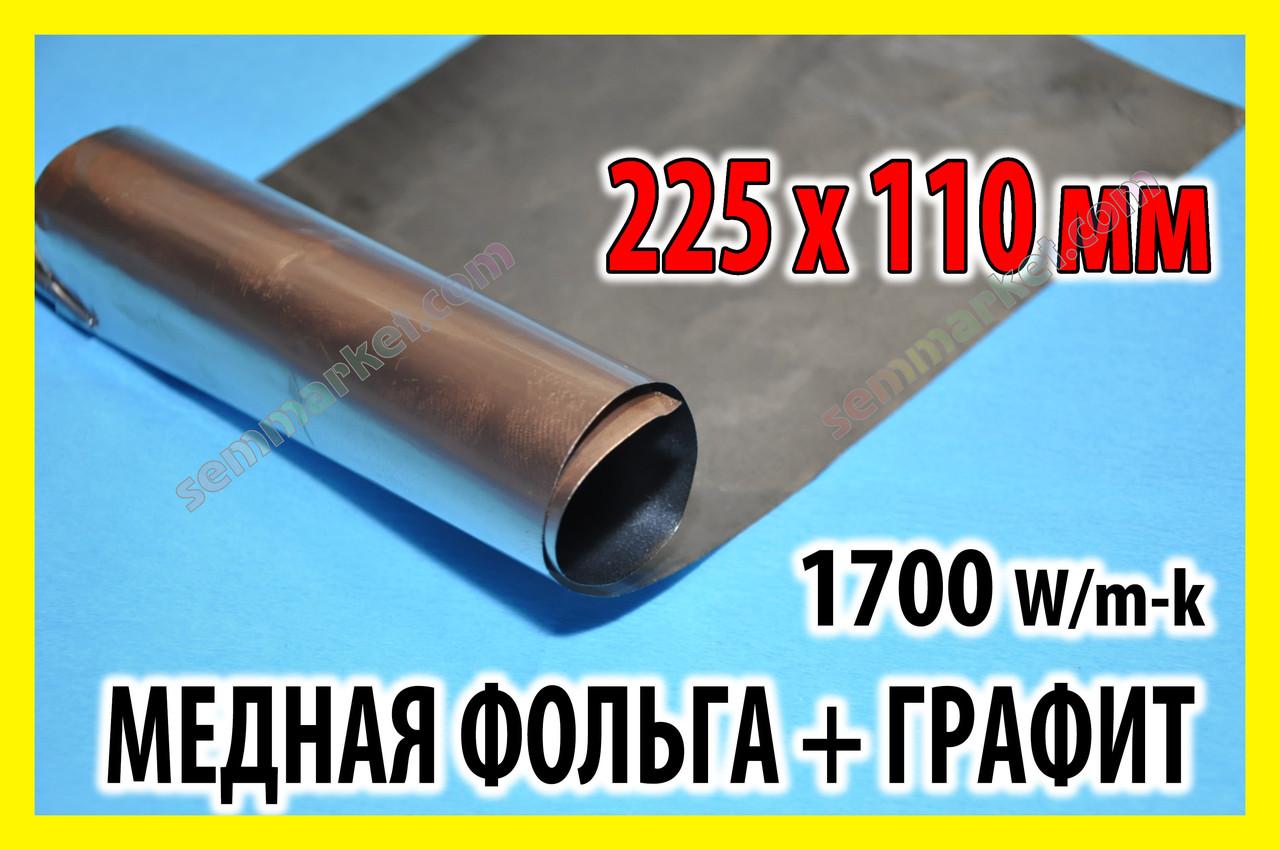 Радиатор медь 0.06mm с графитом 225x110mm медная фольга графен термопрокладка - Интернет-магазин SeMMarket в Черкассах