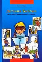 Детская Библия для разукрашивания и чтения