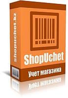 Программа для учета магазина Shopuchet 1.0 (Пандора)