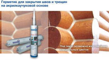 Acryl 100 Акриловый герметик премиум-класса для закрытия межвенцовых швов и трещин в древесине с быстрым набором устойчивости к осадкам.