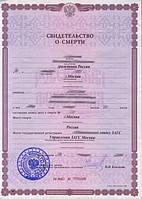 Порядок государственной регистрации смерти