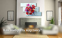 Как выбрать картину?