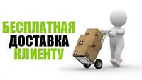 Бесплатная адресная доставка товара по городу Одесса