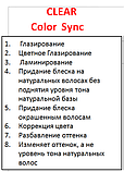 Прозрачный оттенок для волос Clear (покрытие блеском) без аммиака Matrix Color Sync, 90 ml, фото 7