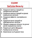 Прозрачный Clear (осветляющий без оттенка) Стойкая крем-краска для волос Matrix Socolor.beauty,90 ml, фото 5