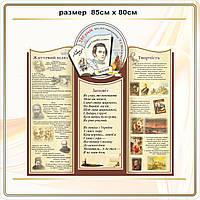 Стенд биография Т.Г.Шевченка, фото 1