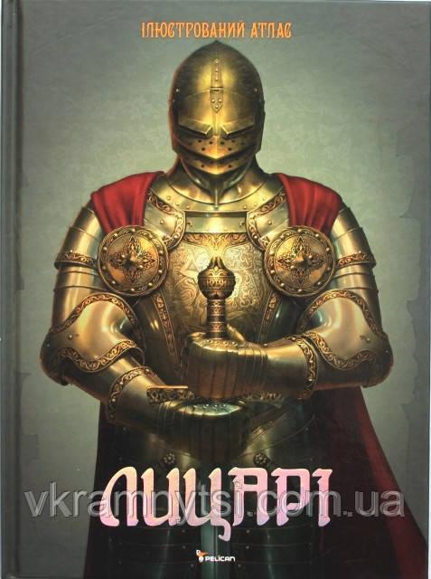 Лицарі. Ілюстрований атлас, фото 1