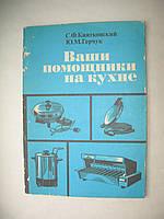 """С.Квятковский """"Ваши помощники на кухне"""""""