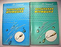 """В.Смирнов """"Волшебная мормышка"""". 2 книги (1-я и 2-я части)"""