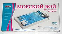 Настольная игра «Морской бой» | «Color Plast»
