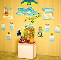 Стенди Українознавство