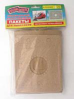 Мешок для пылесосов, однораз, универсал (5 штук)!, фото 1