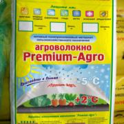 Агроволокно белое Premium-Agro 30 г/м² 1.6*10м) Польша, фото 1