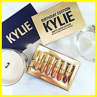 Оригинал! Матовая жидкая помада Kylie Jenner Birthday Edition (набор из 6 штук)