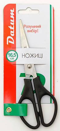 Ножницы DATUM D-1624 16,5см, фото 2