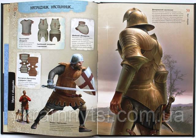 Детские энциклопедии купить, рыцари
