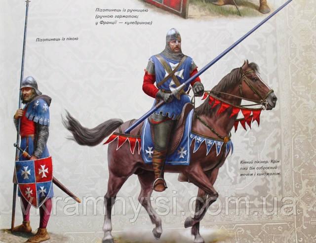 Книги о рыцарях купить с доставкой в Киев