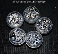Воздушная фольга серебро, лист 14х14см