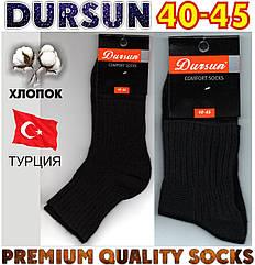 Носки мужские демисезонные DURSUN Турция чёрные 40-45 размер НМД-05448