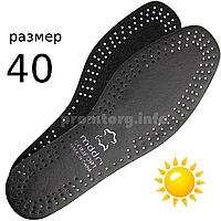 """Стельки """"Modri comfort"""" размер 40 (25.0см) цвет черный"""