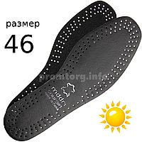 """Стельки для обуви """"Modri comfort"""" цвет черный, размер 46 (28.0 см)"""