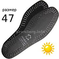 """Стельки """"Modri comfort"""" размер 47 (28.5 см) цвет черный"""