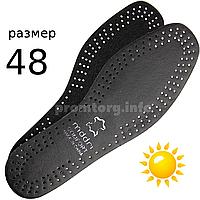 """Стельки """"Modri comfort"""" размер 48 (29.0 см) цвет черный"""